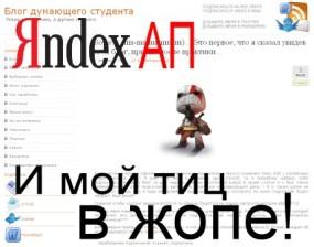 Ап Яндекса… Мой блог в жопе)))