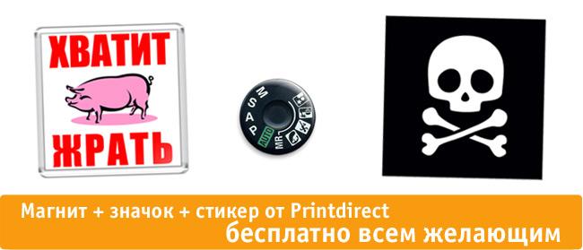Магнит + значек + стикер от printdirect! Бесплатно каждому!