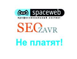 Что случилось с партнерками sweb.ru и seozavr? Почему нет выплат?