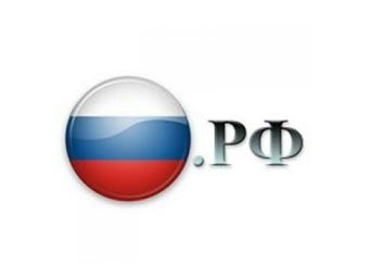 Успей зарегистрировать красивые домены в зоне .РФ!!!