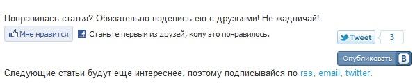 Я окончательно осоциалил свой блог)))