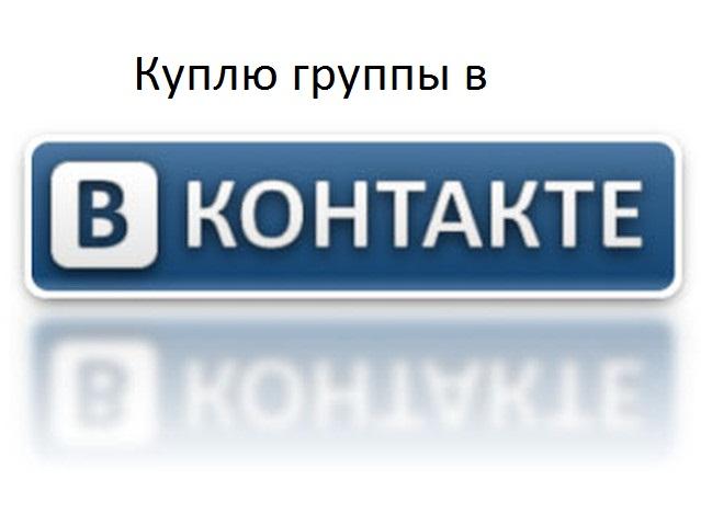 Куплю группы в Вконтакте! Продать группу.