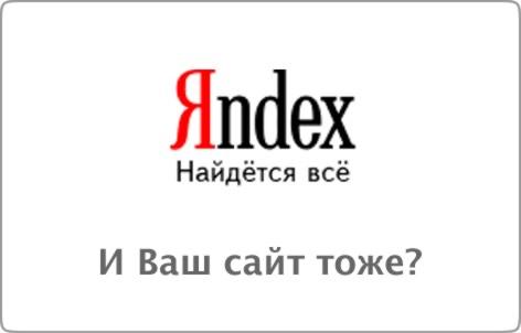 Индексация сайта. А у Вас нет проблем с индексацией сайта?