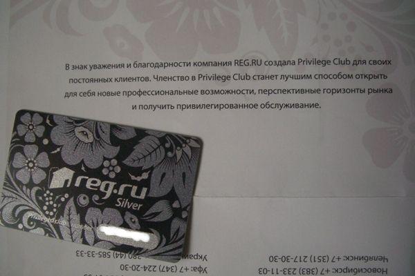 Привилегированный клуб reg.ru. Я стал новым членом этого клуба.