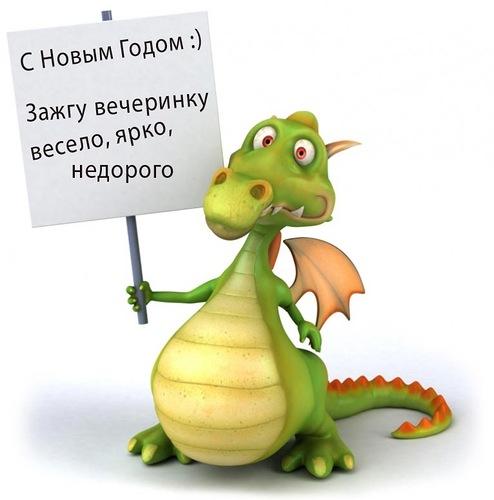 С новым 2012 годом, с годом дракона!