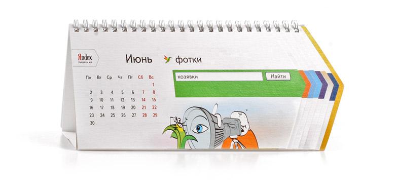 38 день   открыл для себя яндекс календарь