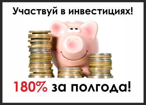 Инвестиции с доходностью 180% за полгода! Куда вложить деньги?