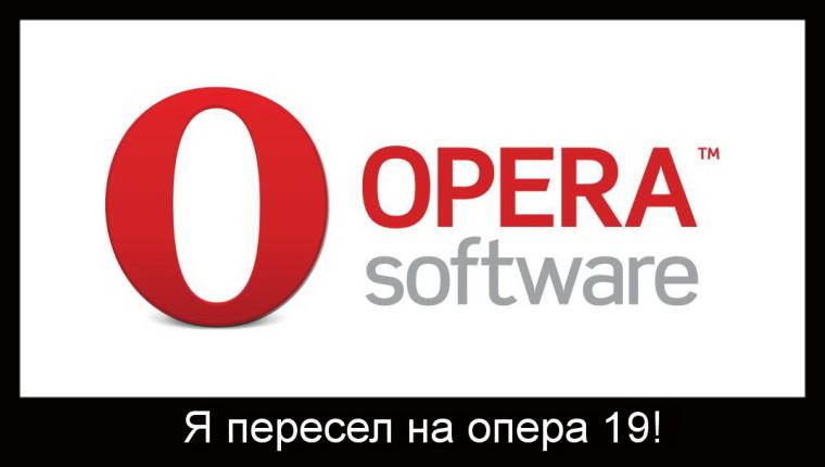 Прошай опера 12   да здравствует опера 19