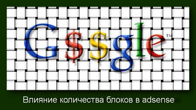 Как количество блоков с Google AdSense влияет на заработок?
