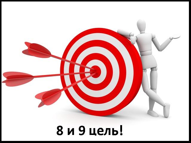 8 и 9 цель! Я определился