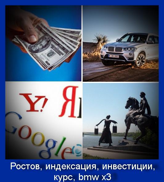События за неделю   Ростов, индексация, инвестиции, курс, bmw x3