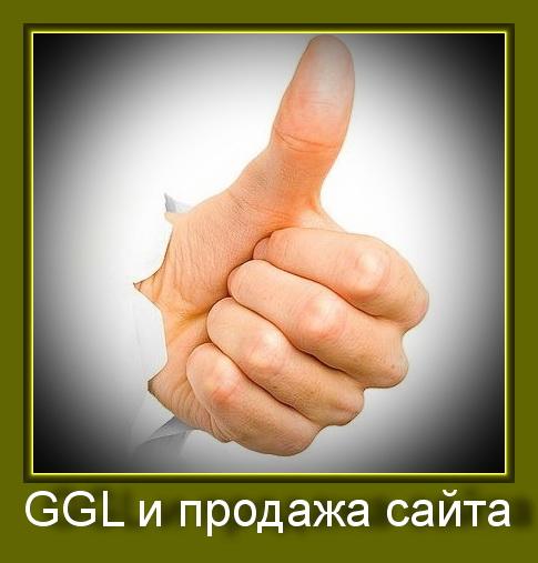 GGL и продажа сайта   заключительное задание