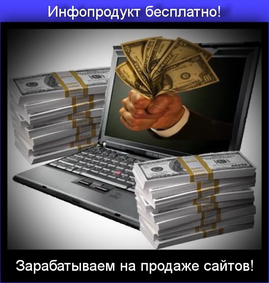 Зарабатываем деньги на продаже сайтов   бесплатный курс!