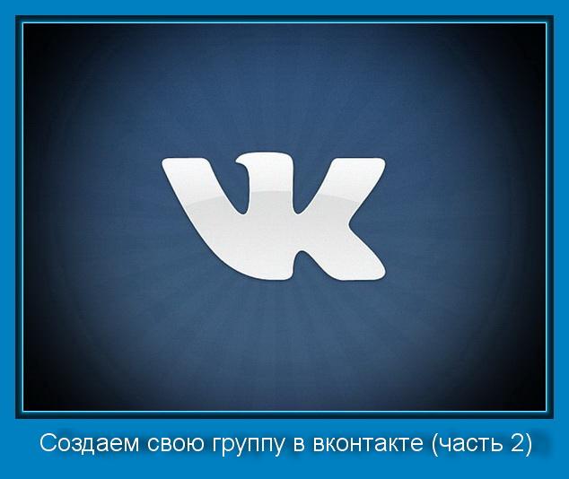 Создаем свою группу в вконтакте (часть 2)
