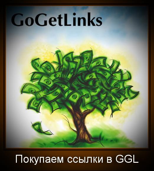 Покупаем ссылки в GGL