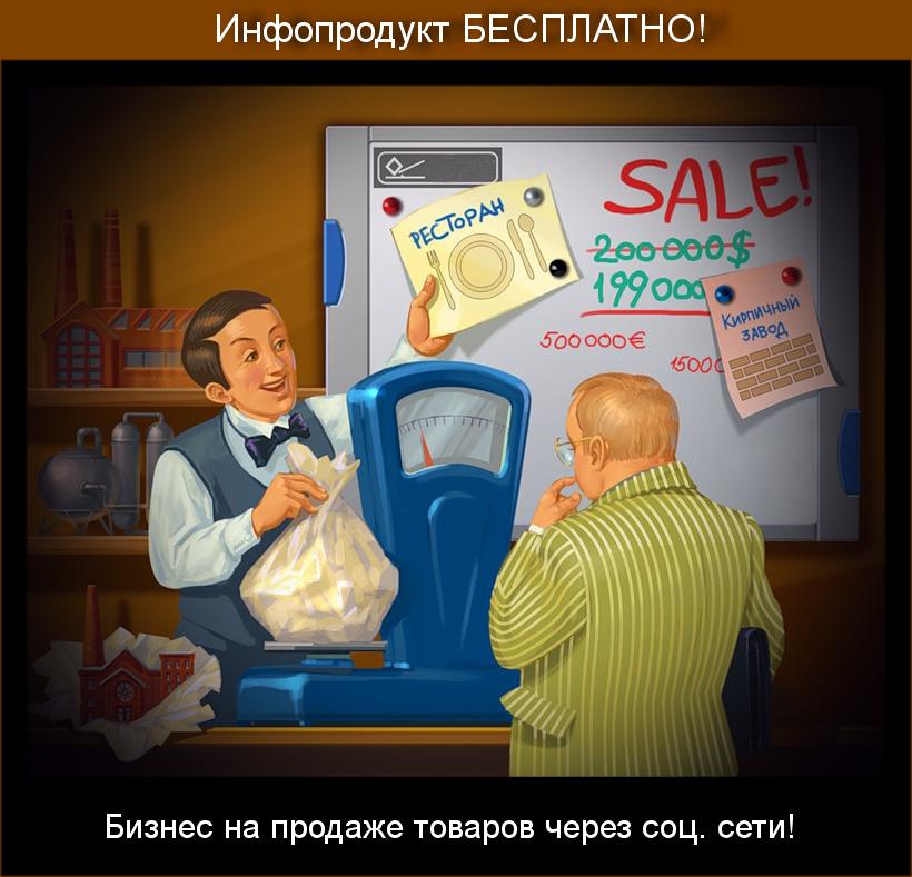Бизнес на продаже товаров через соц. сети!